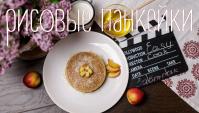 Рисовые панкейки - Видео-рецепт