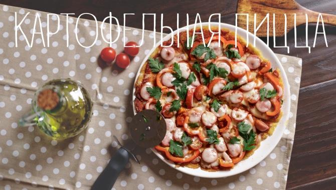 Картофельная пицца с сосисками - Видео-рецепт