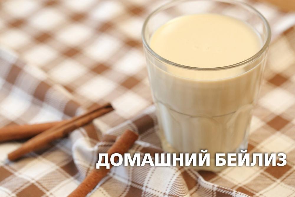 Рецепт как сделать бейлис
