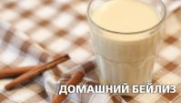 Домашний бейлиз - Видео-рецепт