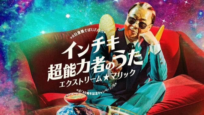 Японская Реклама - Nissin U.F.O.