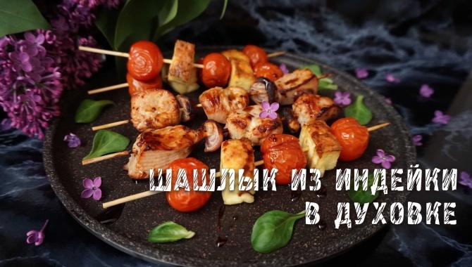 Шашлык из индейки в духовке - Видео-рецепт