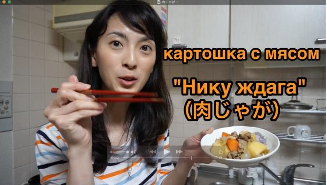 Никудзяга - Видео-рецепт