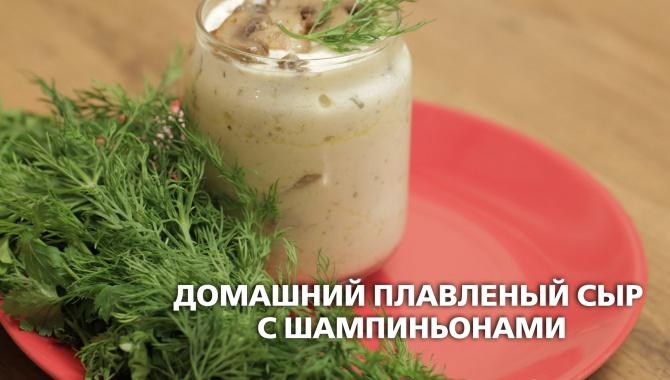 Домашний плавленый сыр с шампиньонами - Видео-рецепт