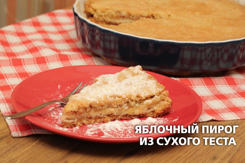 Сухой яблочный пирог рецепт с фото