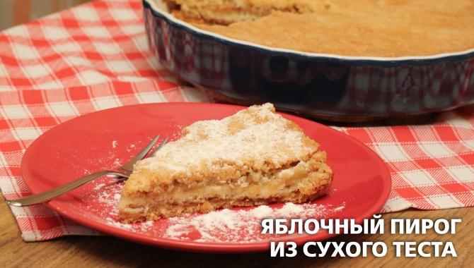 Яблочный пирог из сухого теста - Видео-рецепт