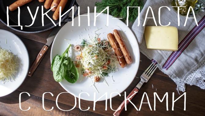 Цукини-паста с сосисками - Видео-рецепт