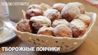 Творожные пончики - Видео-рецепт