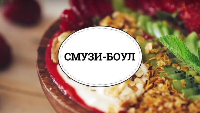 Смузи-боул - Видео-рецепт