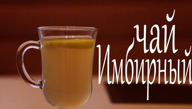 Имбирный чай для похудения - Видео-рецепт