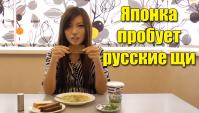 Японка Мики Пробует Русские Щи (Видео)