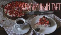 Клубничный тарт без выпечки - Видео-рецепт