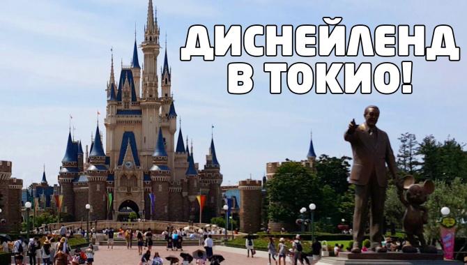 Диснейленд в Токио! (Видео)