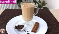 Пряный Чай - Видео-рецепт