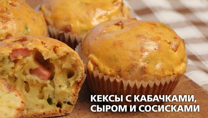 Кексы с кабачками, сыром и сосисками - Видео-рецепт