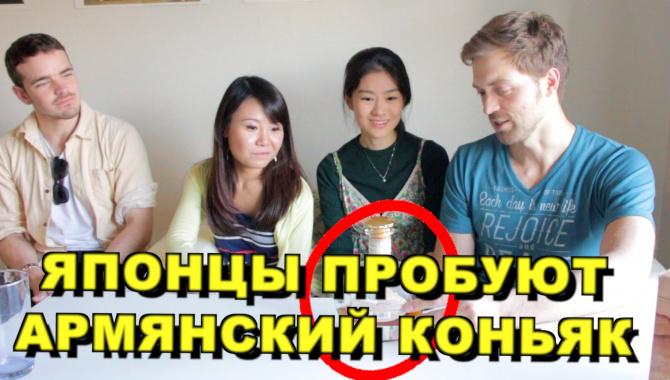Японцы пробуют Армянский Коньяк (Видео)