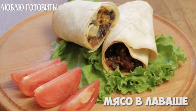 Мясо в лаваше - Видео-рецепт