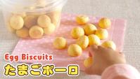 Яичное Печенье Тамаго Боро - Рецепт