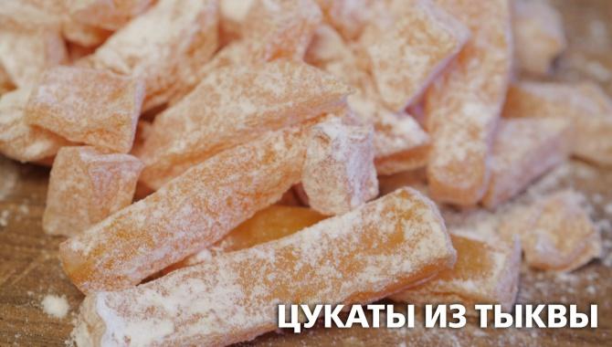 Цукаты из тыквы - Видео-рецепт