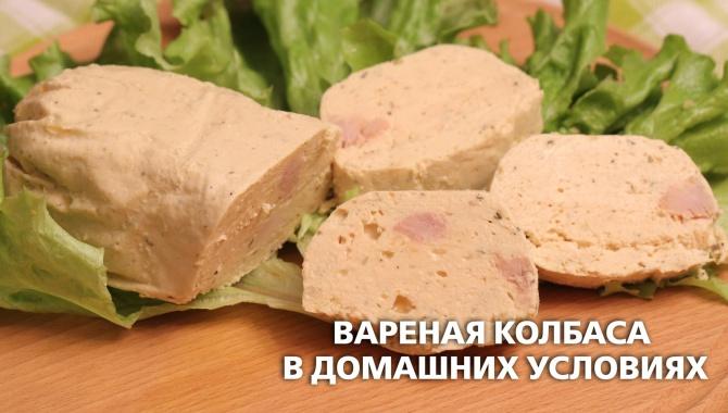 Вареная колбаса в домашних условиях - Видео-рецепт