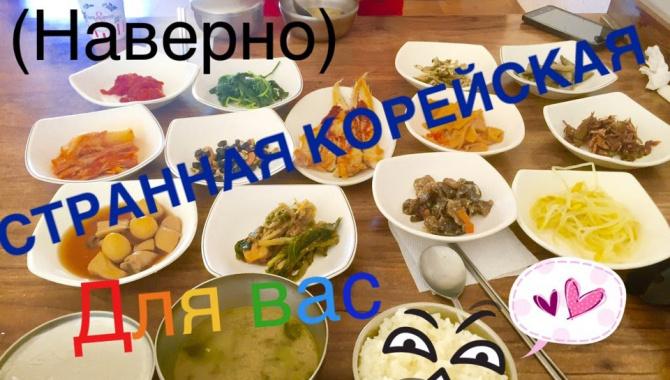 Странная Корейская Еда (Видео)