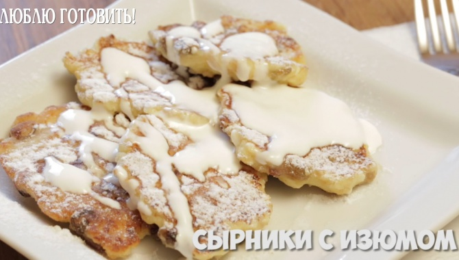 Сырники с изюмом - Видео-рецепт