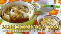 Мисо-суп с имбирем - Видео-рецепт