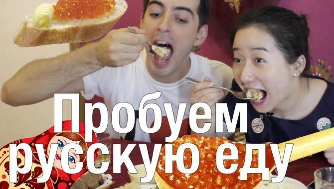 Китаянка пробует русскую еду: икру, холодец, блины (Видео)