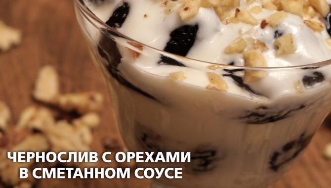 Чернослив с орехами в сметанном соусе - видео-рецепт