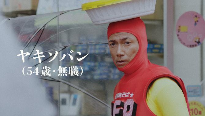 Японская Реклама - Nissin Yakisoba U.F.O.  (120 сек.)