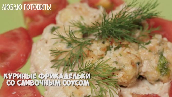 Куриные фрикадельки со сливочным соусом - Видео-рецепт