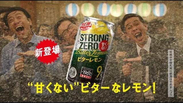Японская Реклама - Suntory Strong Zero Dry