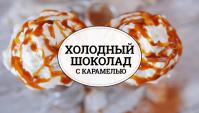 Холодный шоколад с карамелью - Видео-рецепт