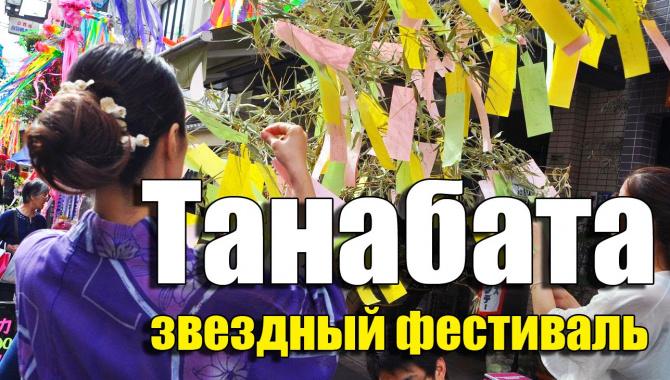Танабата - Запретная Любовь и Встреча Раз в Год