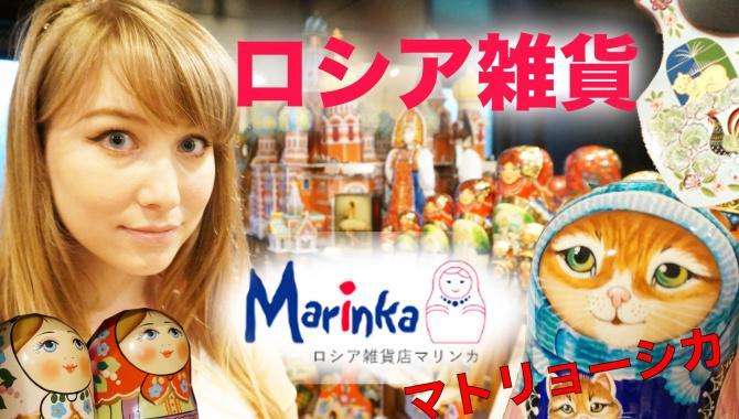 Русские сувениры в Токио (Видео)