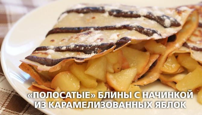 Полосатые блины с начинкой из карамелизованных яблок - Видео-рецепт