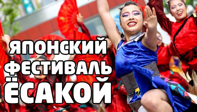 Японский фестиваль Есакой (Видео)