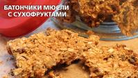 Батончики мюсли с сухофруктами - Видео-рецепт
