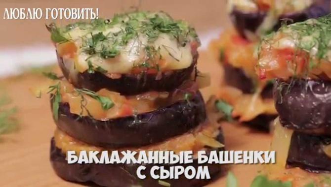 Баклажанные башенки с сыром - Видео-рецепт