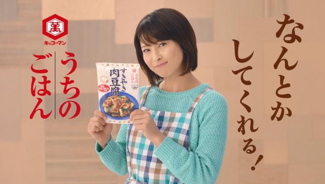 Японская Реклама - Kikkoman Sukiyaki meat tofu
