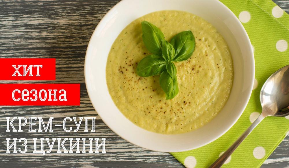 Рецепт вкусного крем супа