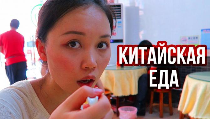 Еда в Китае | Мусульманское место (Видео)