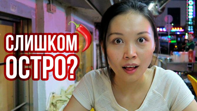 Уличный шашлык по-Китайски (Видео)