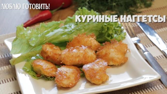 Куриные наггетсы - Видео-рецепт