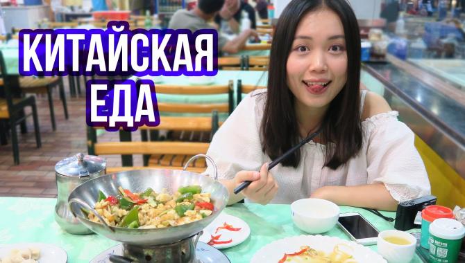 Китайские пельмени (Видео)