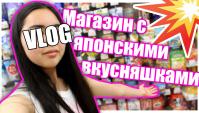 Как выглядит японский магазин? (Видео)
