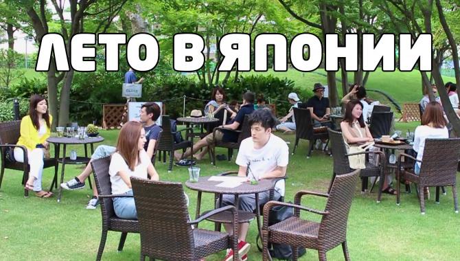 Лето в Японии | Japan Trip Show (Видео)