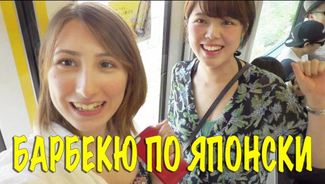 Как развлекаются японские студенты. Барбекю по японски (Видео)