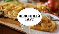 Простой и быстрый яблочный пирог из слоеного теста - Видео-рецепт