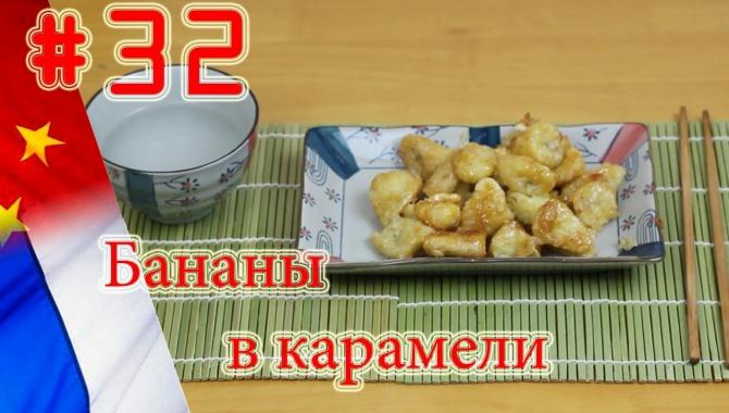 Бананы в карамели - Видео-рецепт